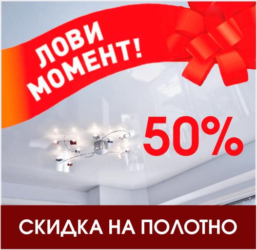акция - скидка 50% на полотно для натяжных потолков от Строй Комфорт