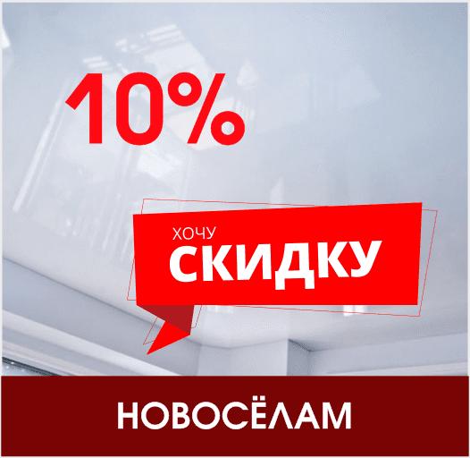 10% скидка на натяжные потолки новоселам - Строй Комфорт