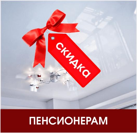 Скидка на натяжные потолки пенсионерам - Строй Комфорт