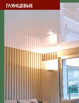 Глянцевые натяжной потолок