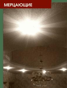 Мерцающие натяжные потолки