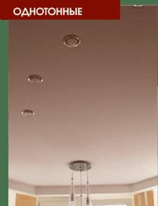 Однотонные натяжные потолки