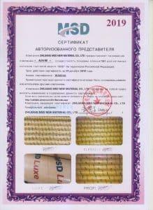 Сертификат авторизованного представителя МСД 2019 (1)