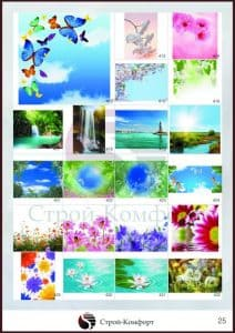 Каталог фотопечати Строй Комфорт 25 страница