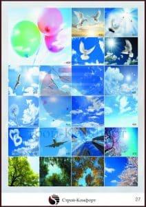 Каталог фотопечати Строй Комфорт 27 страница