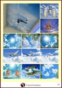 Каталог фотопечати Строй Комфорт 19 страница
