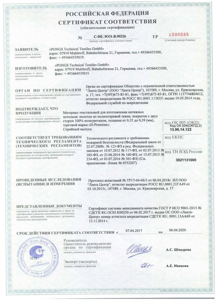 Сертификат соответствия Строй Комфорт