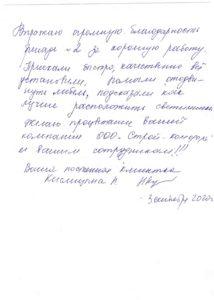 Благодарность Кислицина Н. 1