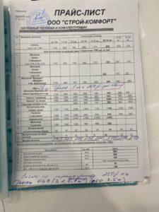 Прайс лист - цены на натяжные потолки